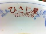 ひさし屋チャーシュー麺